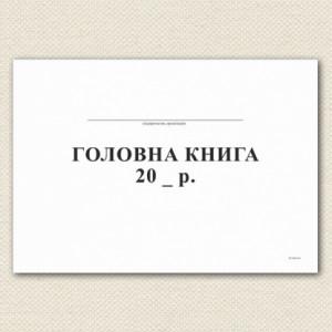 Главная книга, А4, офсет, 96 листов