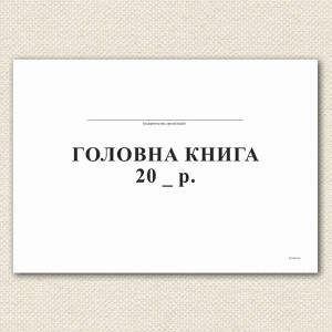 Главная книга, А4, офсет, 48 листов