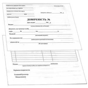Доверенность, А5, ОФСЕТ, 100 листов, форма М-2