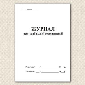 Журнал регистрации входящей корреспонденции А4 50 л офсет