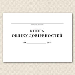 Журнал регистрации доверенностей А4 48 л офсет