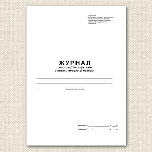 Журнал регистрации инструктажей по вопросам пожарной безопасности А4 50 л офсет