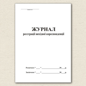 Журнал регистрации исходящей корреспонденции А4 50 л офсет