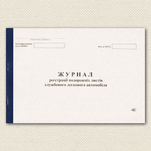 Журнал движения путевых листов А4 48 л офсет