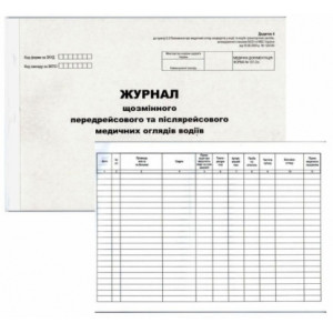 Журнал регистрации предрейсового и послерейсового медосмотра водителей А4 50 л офсет