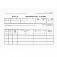 Карточка складского учета материалов, А5, картон, 50 листов, форма М17