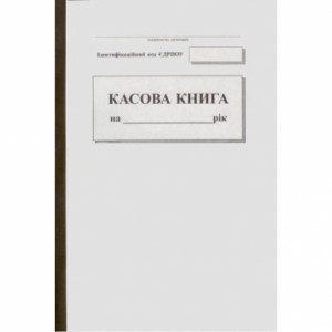 Кассовая книга А4 100 л С/К