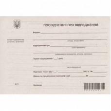 Командировочное удостоверение, А5, офсет, 10 листов