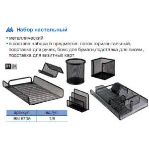Набор настольный 5 предм BuroMax металл черный (BM.6705)
