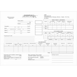 Путевой лист грузового автомобиля (без нумерации) А4 ОФСЕТ 100 л