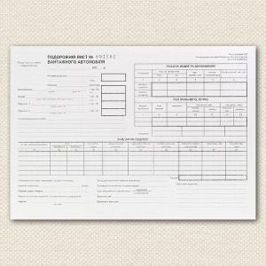 Путевой лист грузового автомобиля (с нумерацией) А4 ОФСЕТ 100 л форма №2