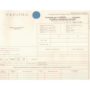 Путевой лист грузового автомобиля в международном сообщении А3 строг. отчет. 50 л форма №1