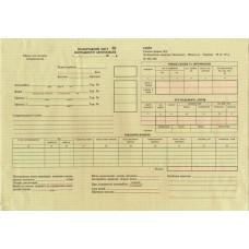 Путевой лист грузового автомобиля (с нумерацией) А4 строг.отчет. 50 л форма №2