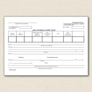 Расходный кассовый ордер А5 офсет 100 листов (новые)