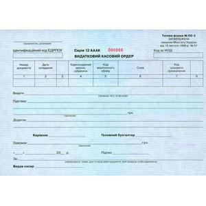Расходный кассовый ордер А5 строгой отчет 50 л форма №КО-2