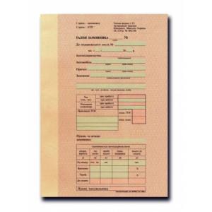 Талон заказчика, А5, строгой отчет., 25 комплектов, форма 1-ТЗ