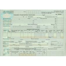 Товарно-транспортная накладная (с нумерацией), А4, строгой отчет, 25 компл, форма №1-ТТН