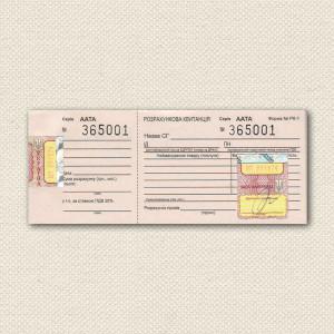 Расчетная квитанция форма РК-1 100 л/блок (НОВАЯ)
