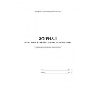 Журнал регистрации лиц пострадавших от несчастных случаев на производстве А4 24 л офсет Додаток 7