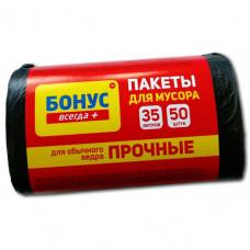 Мешки для мусора 35 л х 50 шт 45 х 55 см БОНУС черные (16100410)