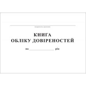 Журнал регистрации доверенностей А4 24 л офсет