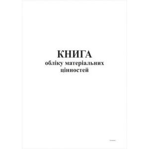Книга учета материальных ценностей А4 48 л офсет