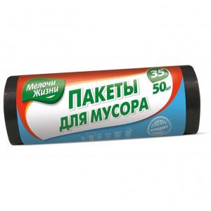 Мешки для мусора 35 л х 50 шт 10 мкм Мелочи жизни (3480 CD)