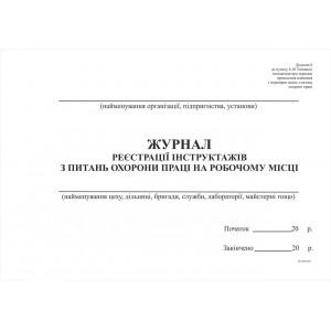 Журнал регистрации инструктажей по вопросам охраны труда (на рабочем месте) А4 24 л офсет