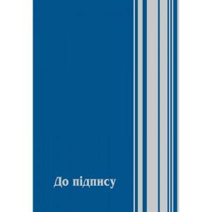 Папка До підпису (А4) ТМ СКАТ синяя (ПП-1с)