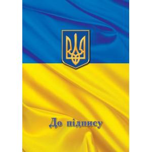 Папка До підпису бумвинил (А4) Флаг Украины (ПП-1ф)