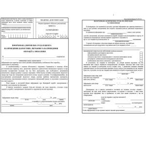 Бланк Информированное добровольное согласие пациента на проведение диагностики, лечения и на проведение операции и обезболивания А5 2 стр офсет Форма 003-6/о (250 шт.)