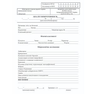 Бланк анализ мокроты А5, офсет Форма 216/о (500 шт.)