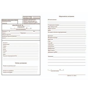 Бланк Анализ кала (кoпрограма) А5, офсет Форма 219/о (250 шт.)