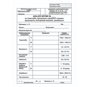 Бланк Анализ крови на гемоглобин, эритроциты, СОЭ, цветной показатель, тромбоциты А6 офсет Форма 225/о (500 шт.)
