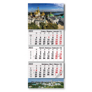 Квартальный календар 2022 Киев, (11609)